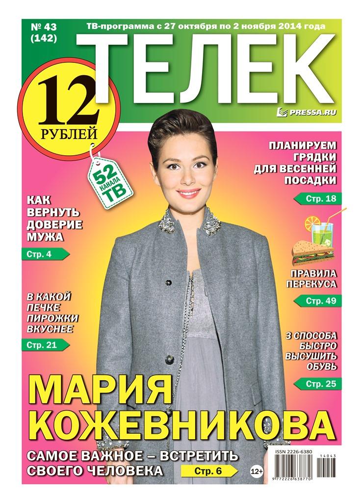 №43(142). Мария Кожевникова
