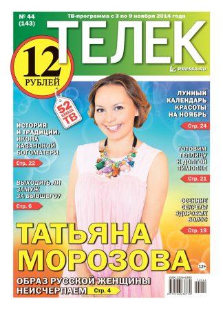 №44(143). Татьяна Морозова