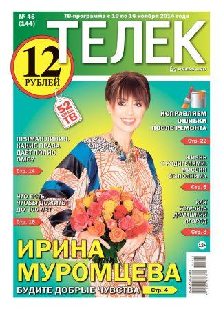 №45(144). Ирина Муромцева
