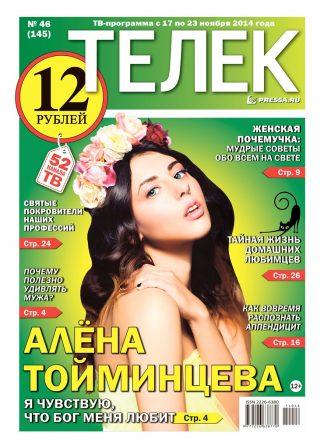 №46(145). Алёна Тойминцева