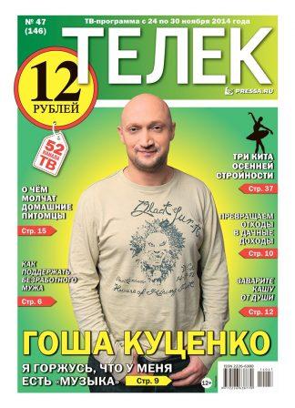 №47(146). Гоша Куценко