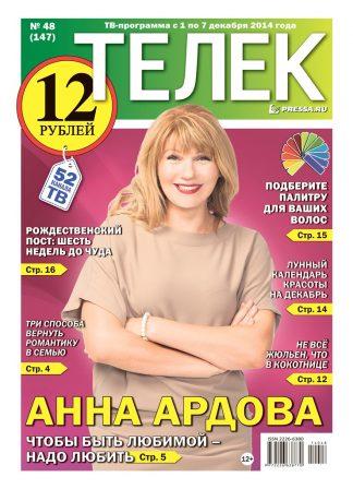 №48(147). Анна Ардова