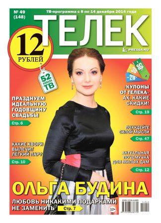 №49(148). Ольга Будина