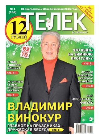 №1(153). Владимир Винокур