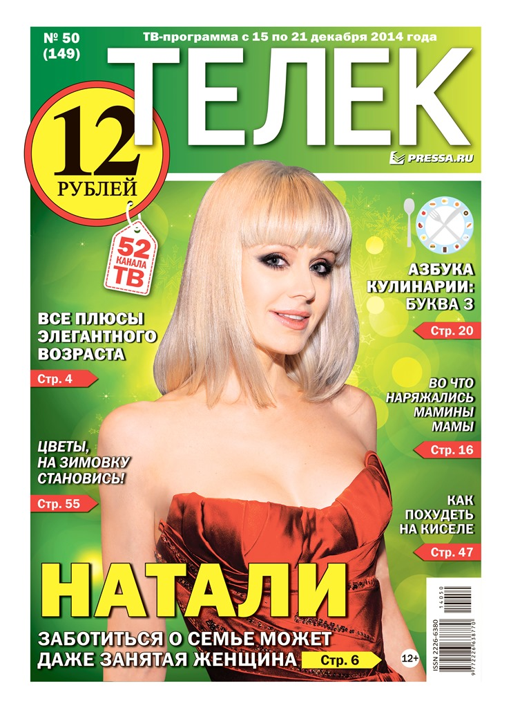 №50(149). Натали