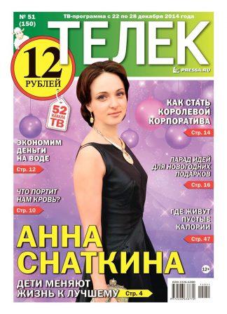 №51(150). Анна Снаткина
