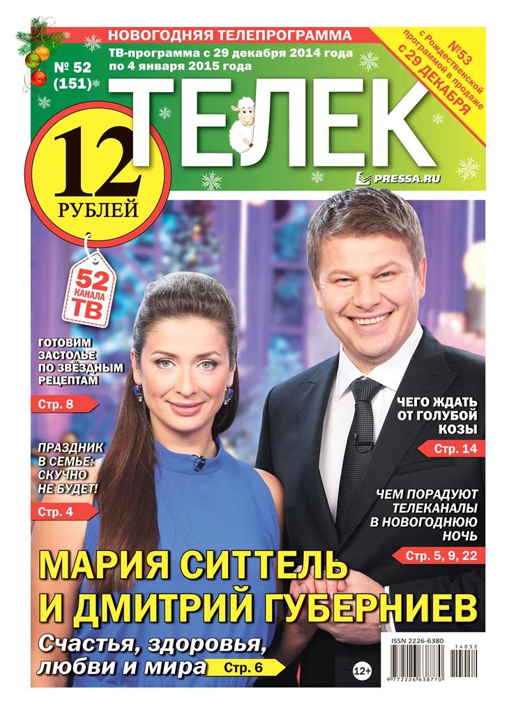 №52(151). Мария Ситтель и Дмитрий Губерниев