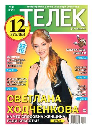 №2(154). Светлана Ходченкова