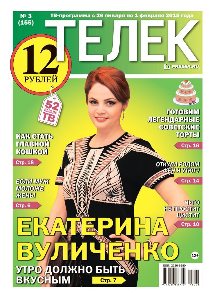 №3(155). Екатерина Вуличенко
