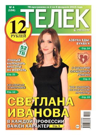 №4(156). Светлана Иванова
