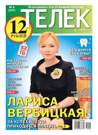 №5(157). Лариса Вербицкая