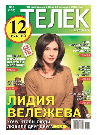 №6(158). Лидия Вележева