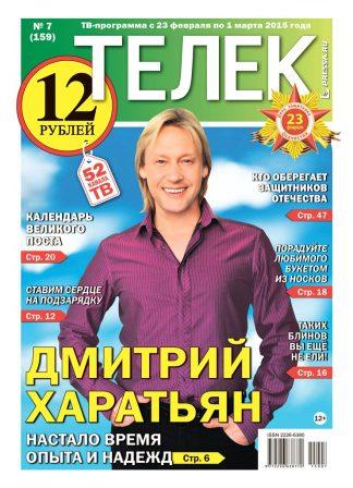 №7(159). Дмитрий Харатьян