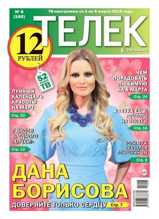 №8(160). Дана Борисова
