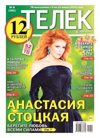 №9(161). Анастасия Стоцкая