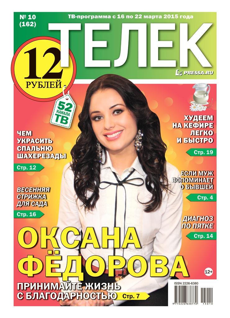 №10(162). Оксана Фёдорова