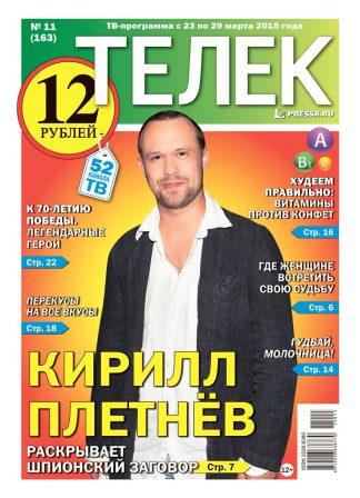 №11(163). Кирилл Плетнёв