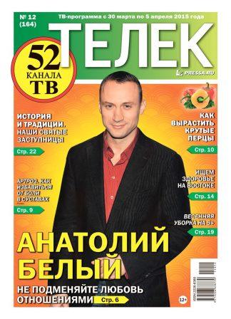 №12(164). Анатолий Белый