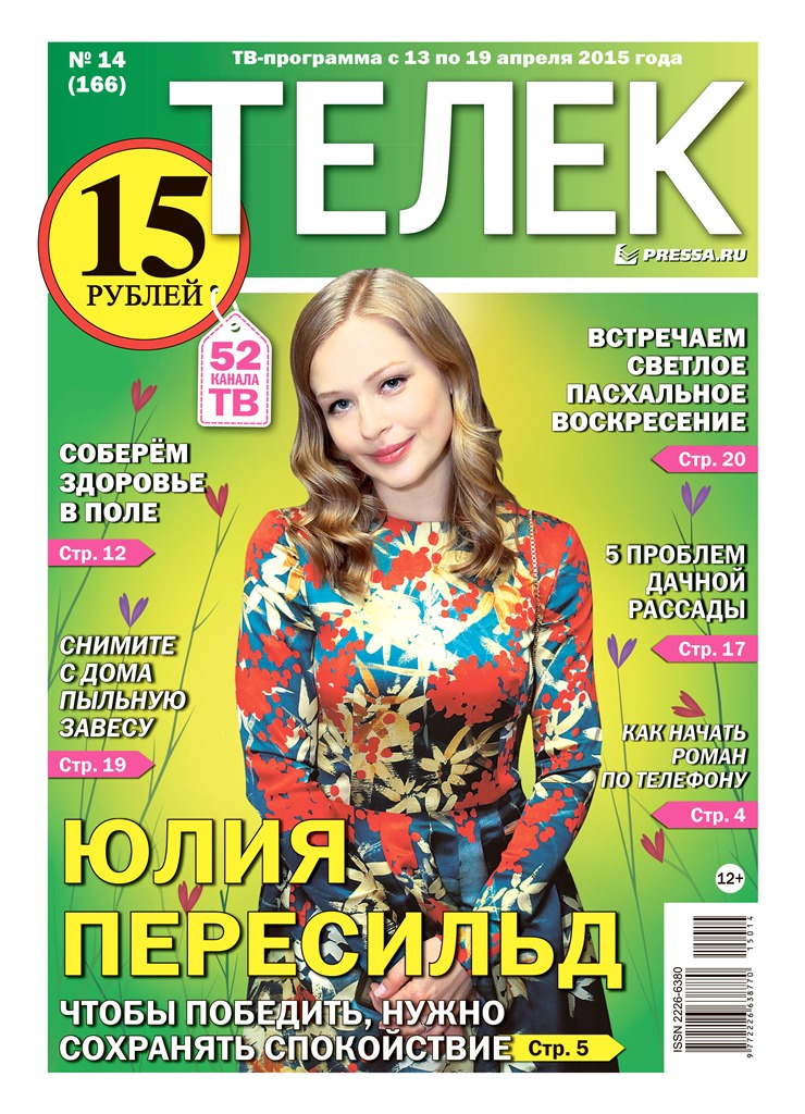 №14(166). Юлия Пересильд