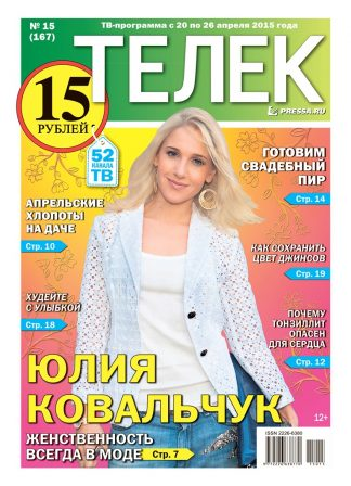 №15(167). Юлия Ковальчук