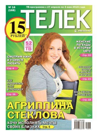 №16(168). Агриппина Стеклова