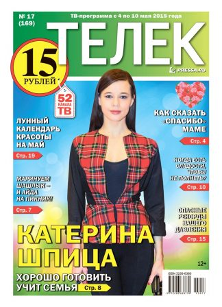 №17(169). Катерина Шпица