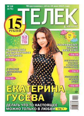 №19(171). Екатерина Гусева