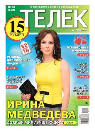 №20(172). Ирина Медведева