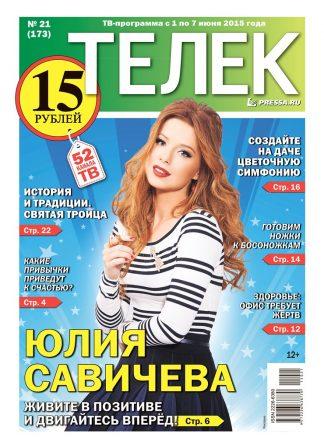 №21(173). Юлия Савичева