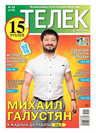 №22(174). Михаил Галустян