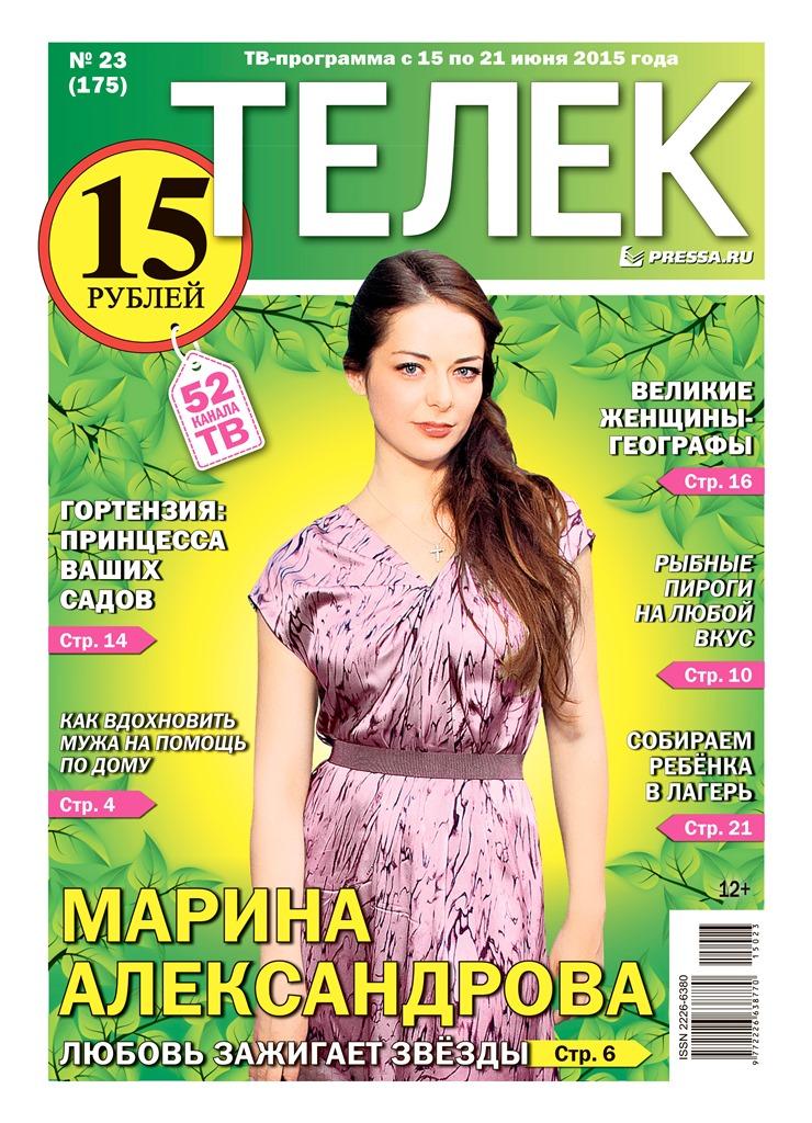 №23(175). Марина Александрова