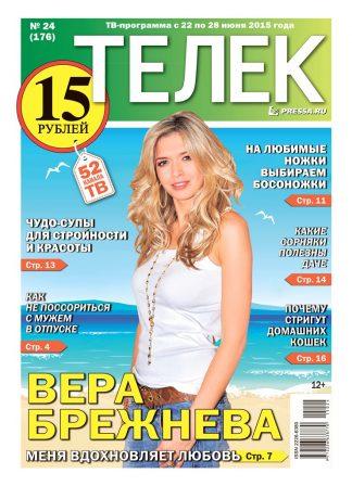 №24(176). Вера Брежнева