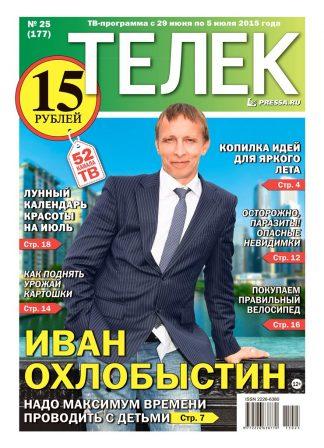 №25(177). Иван Охлобыстин