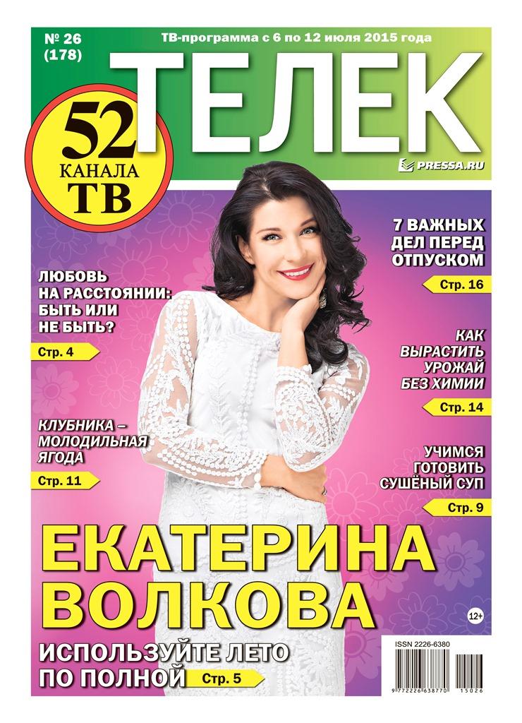 №26(178). Екатерина Волкова