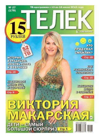№27(179). Виктория Макарская