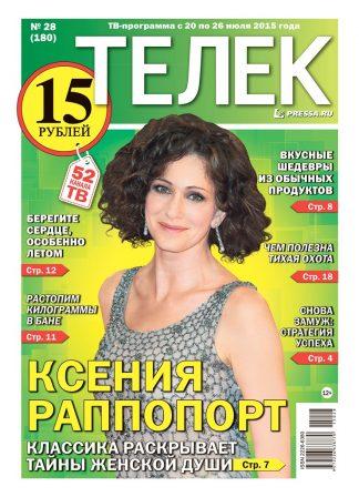№28(180). Ксения Раппопорт