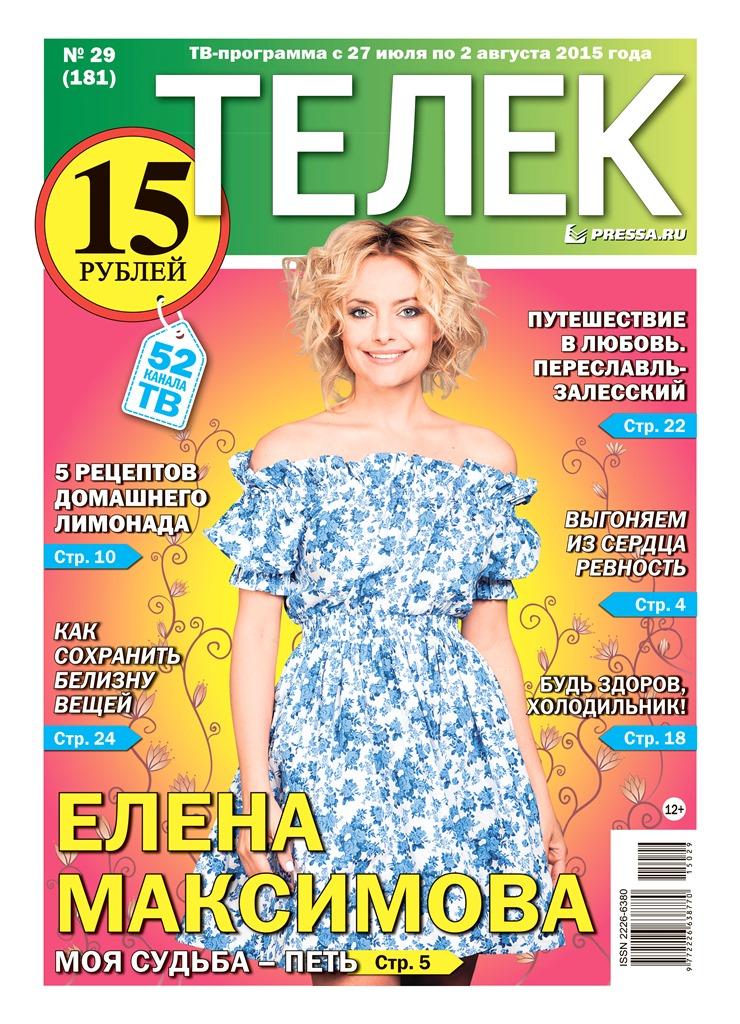 №29(181). Елена Максимова
