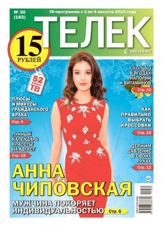 №30(182). Анна Чиповская