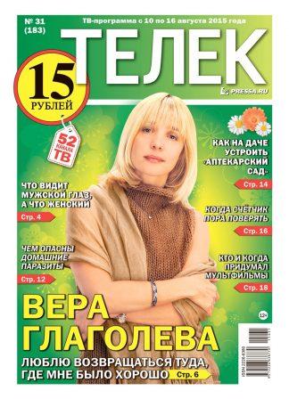 №31(183). Вера Глаголева