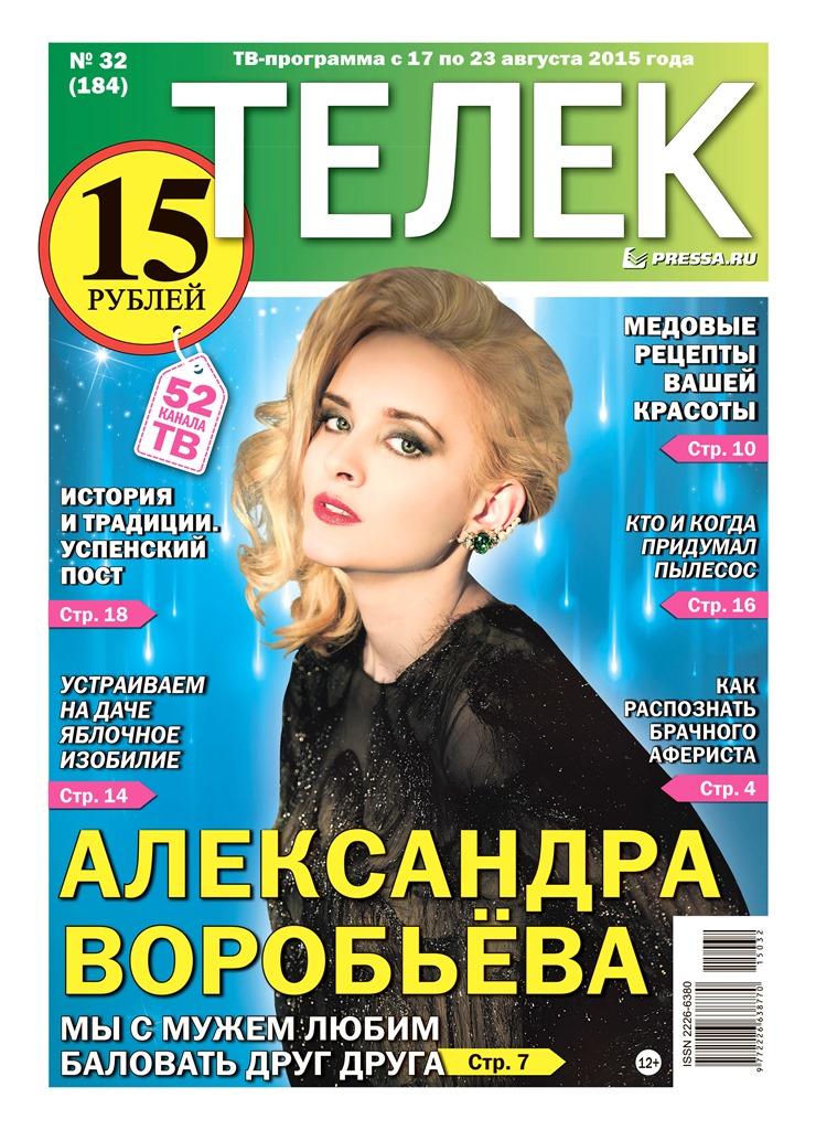 №32(184). Александра Воробьёва