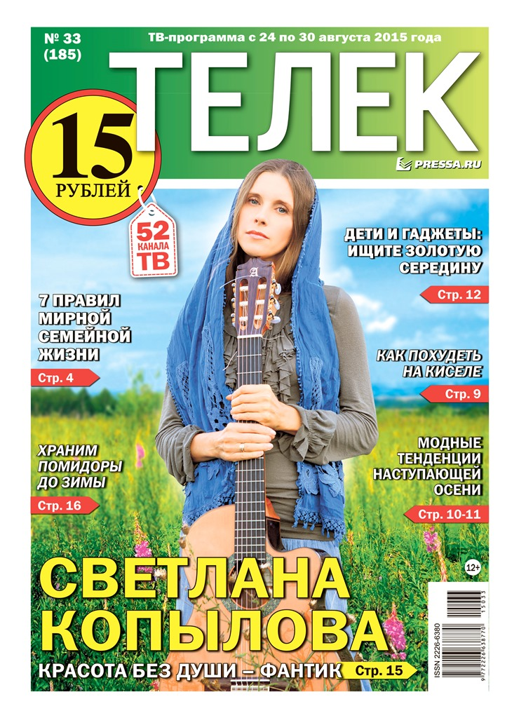 №33(185). Светлана Копылова