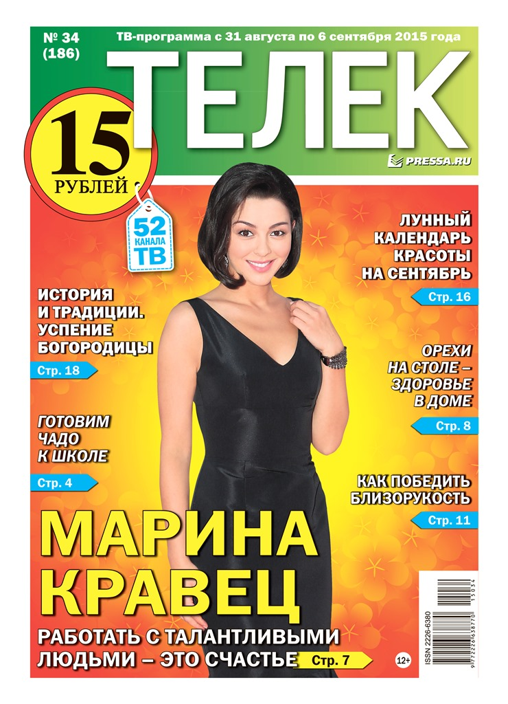№34(186). Марина Кравец
