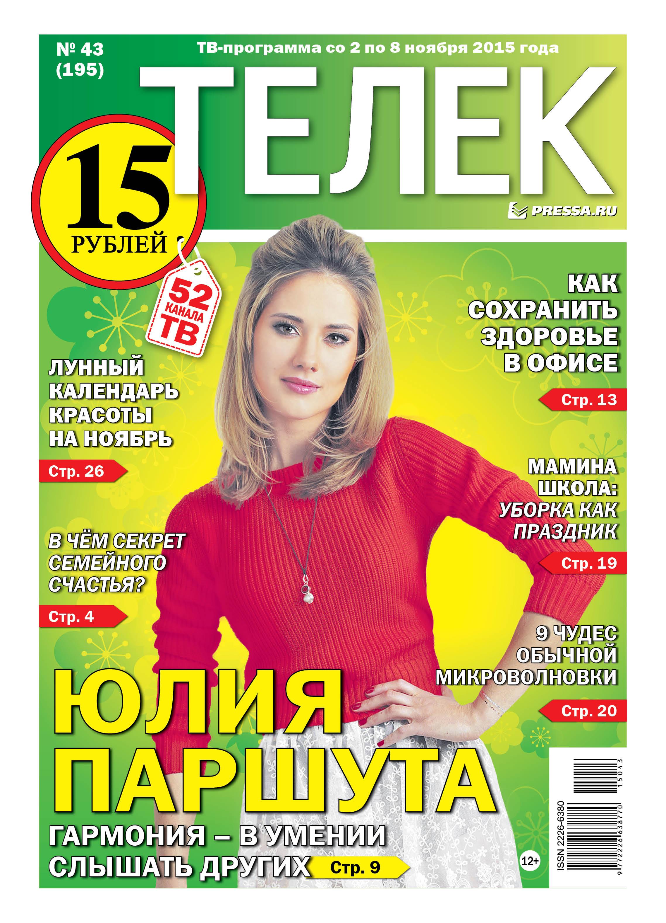 №43 (195) Юлия Паршута