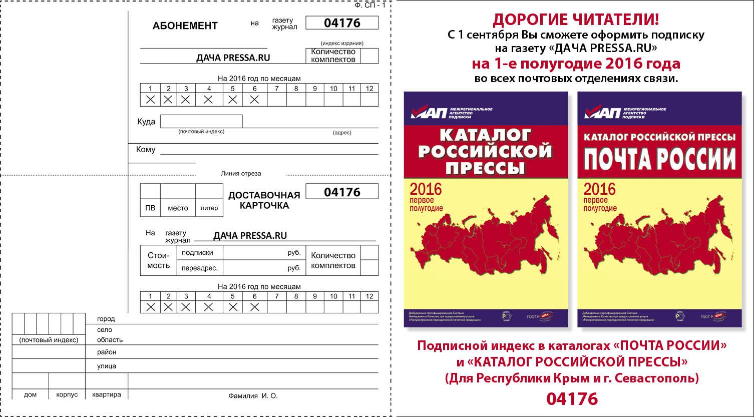 """Подписной купон """"ДАЧА"""""""