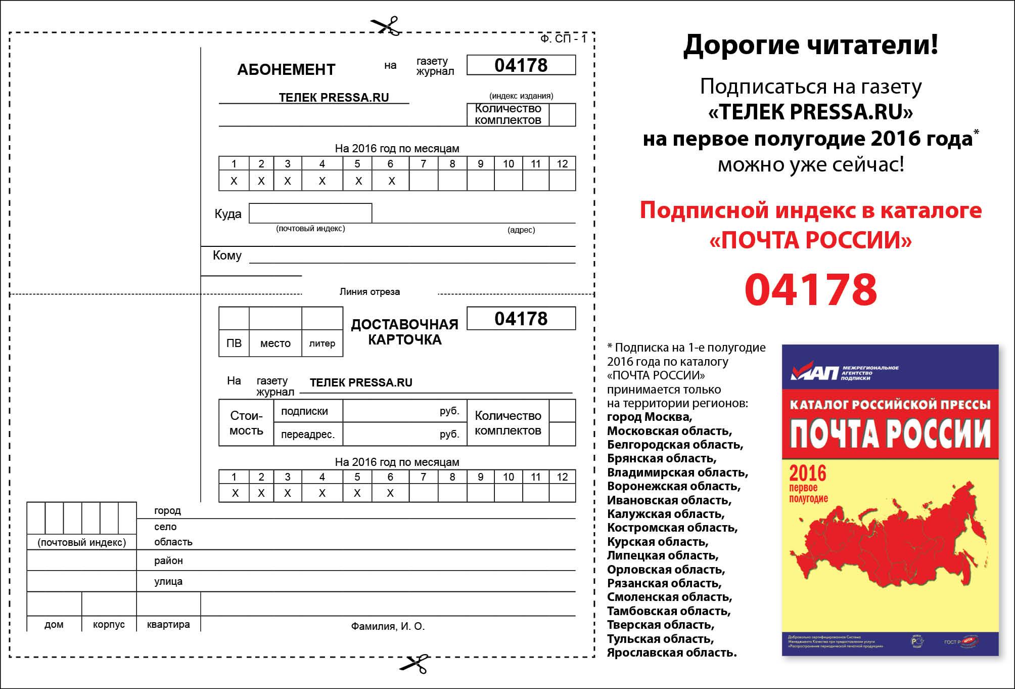 """Подписной купон """"ТЕЛЕК"""""""