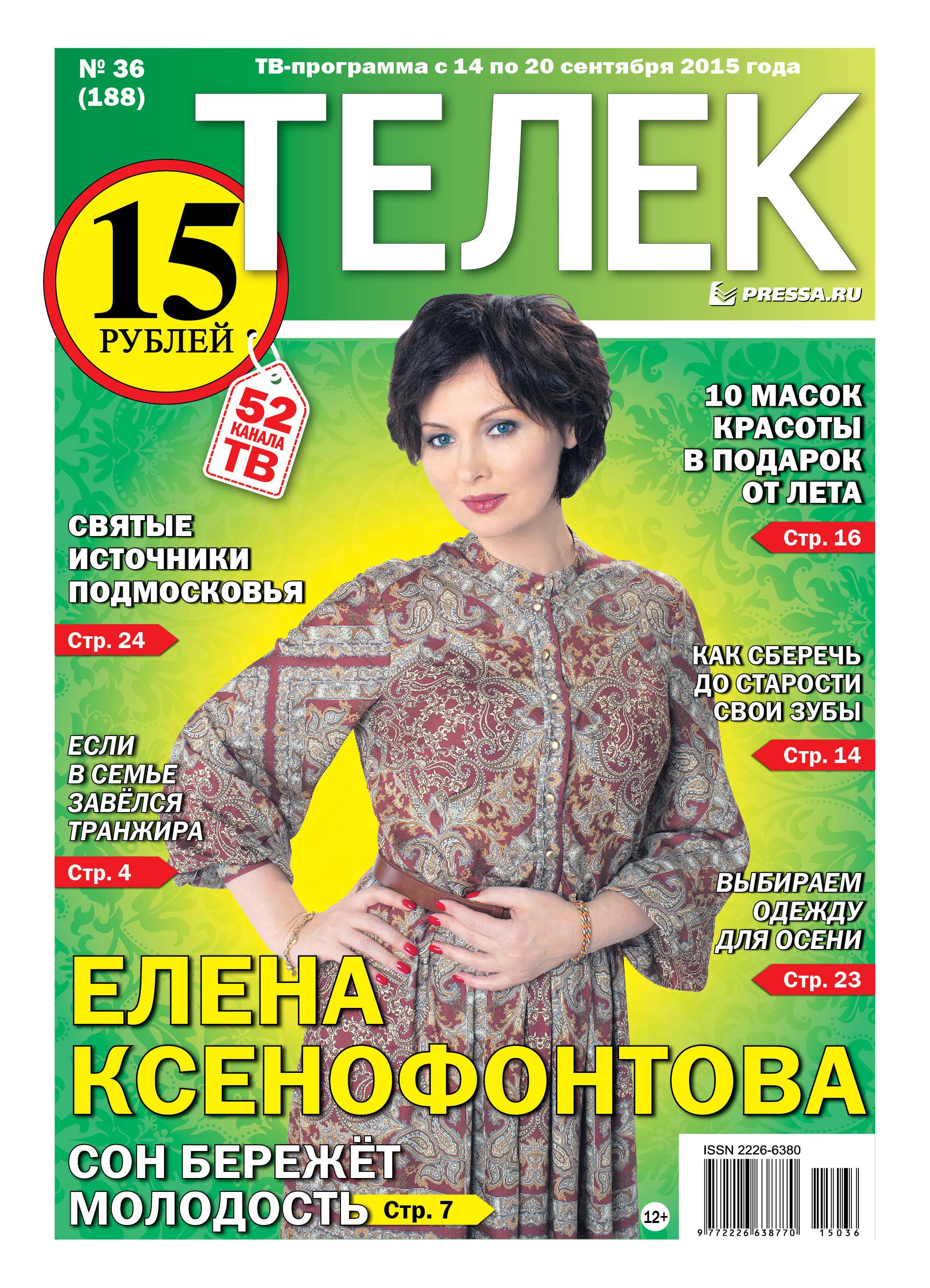 №36(188).Елена Ксенофонтова