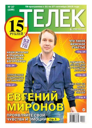№37(189). Евгений Миронов