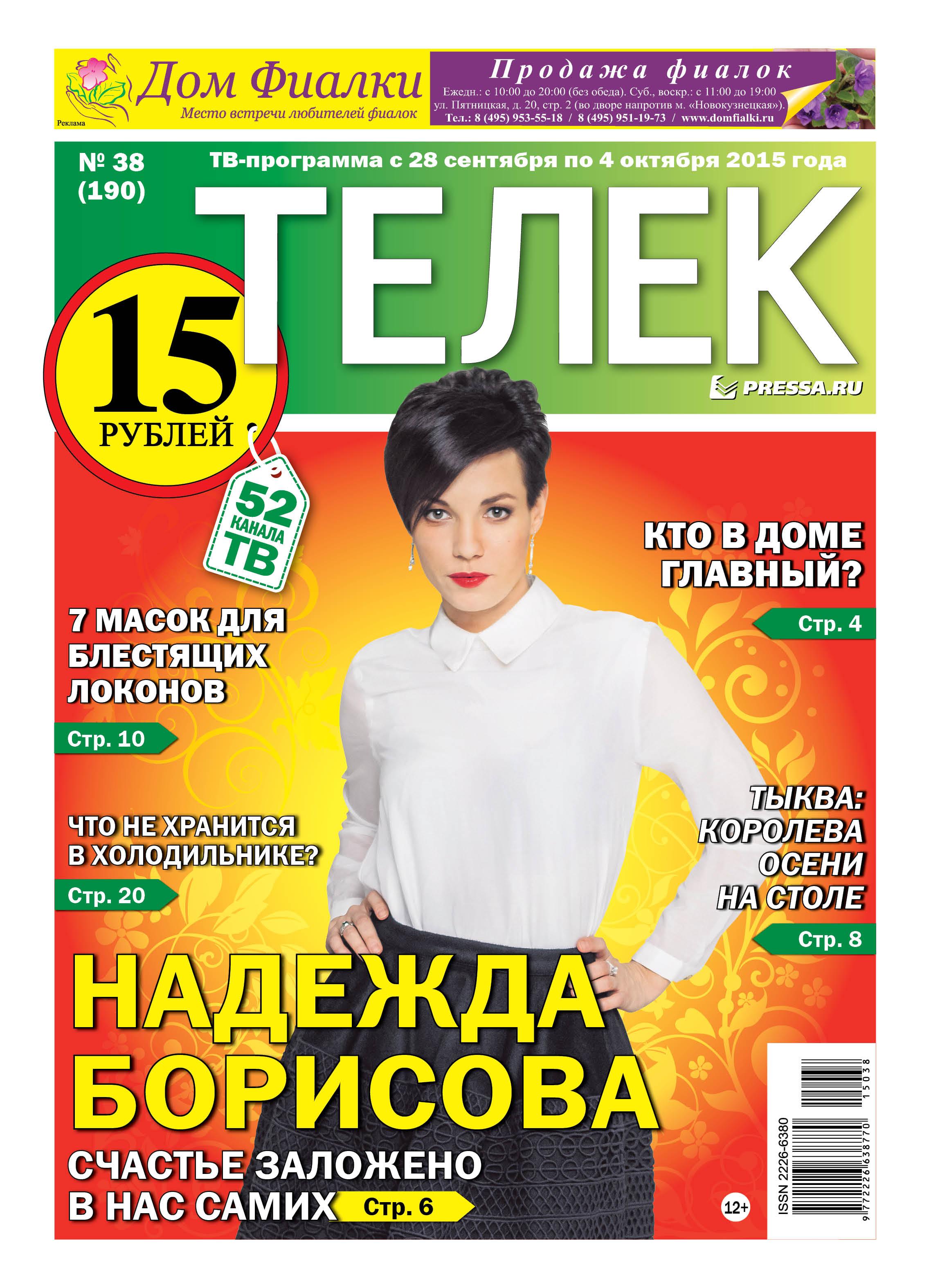 №38(190). Надежда Борисова