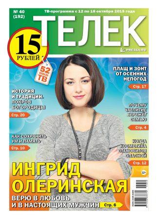 №40(192). Ингрид Олеринская