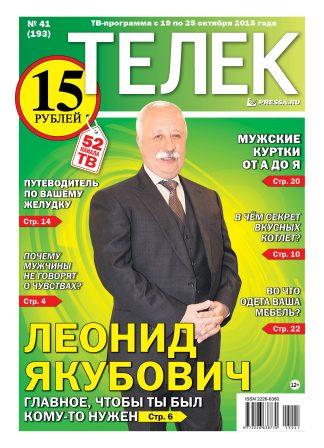 №41(193). Леонид Якубович